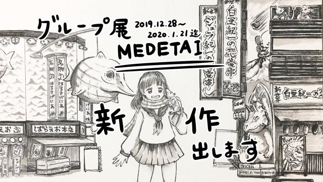 MEDETAI展/CAN新作恐竜画